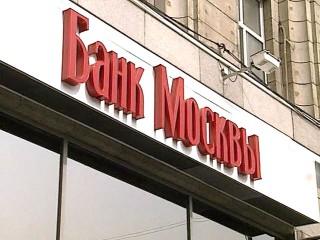 Потребительский кредит от банка «Банк Москвы»