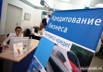 Кредит для бизнеса от ВТБ24 – условия, отзывы
